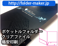 クリアファイル・ポケットフォルダーの印刷・作成