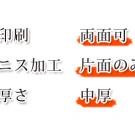 【特殊】部分ニス加工名刺