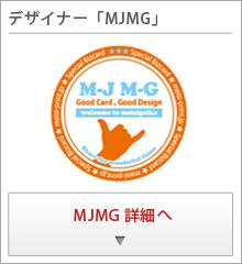 部分ニス加工などのおしゃれ名刺のデザイン、MJMGはこちら